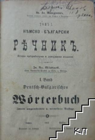 Немско-български речникъ. Томъ 1