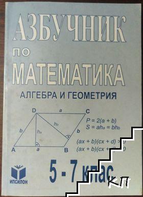 Азбучник по математика. Алгебра и геометрия 5-7 клас