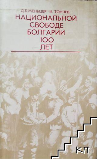 Национальной свободе Болгарии 100 лет