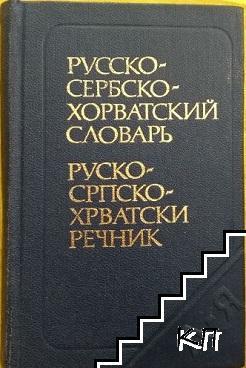 Русско-сербско-хорватский словарь / Руски-Српско-Хрватски речник