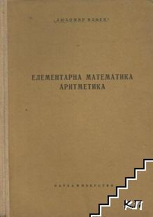 Елементарна математика: Аритметика