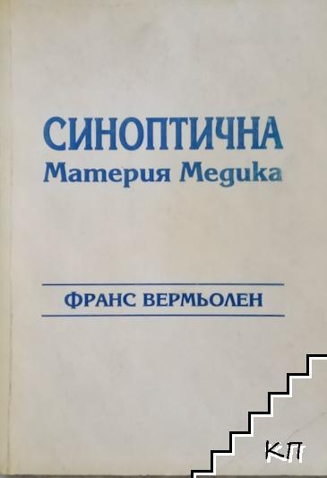 Синоптична Материя Медика