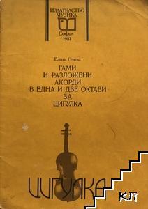 Гами и разложени акорди в една и две октави за цигулка
