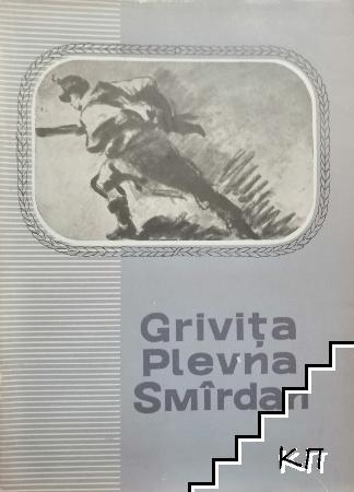 Grivița Plevna Smirdan