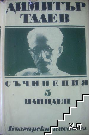 Съчинения в единадесет тома. Том 5: Илинден