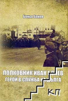 Полковник Иван Бонев - герой в служба на дълга