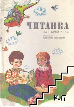 Читанка за първи клас