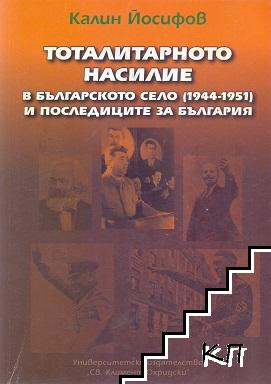 Тоталитарното насилие в българското село (1944-1951) и последиците за България