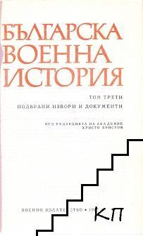 Българска военна история. Том 3