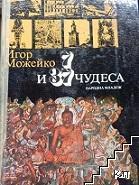 7 и 37 чудеса