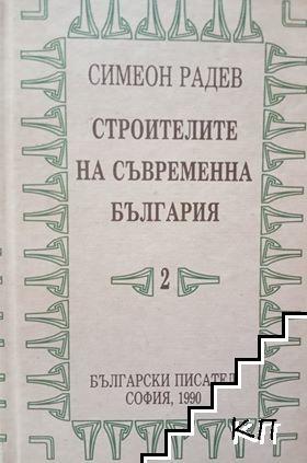Строителите на съвременна България. Том 2: Регентството