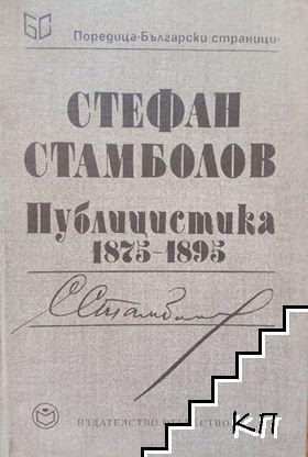 Публицистика 1875-1895