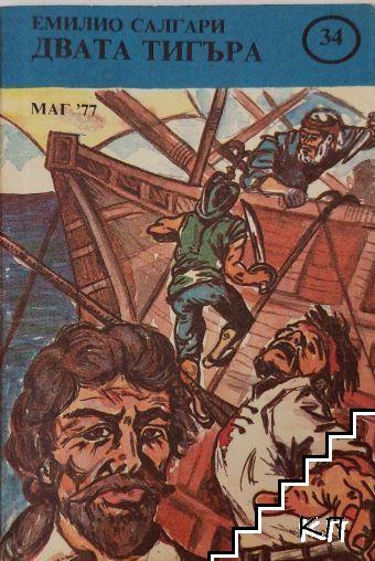 Двата тигъра