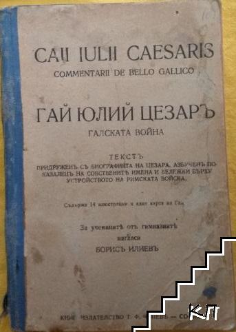 Caii Iulii Caesaris. Commentarii de Bello Gallico. Гай Юлий Цезаръ, Галската война