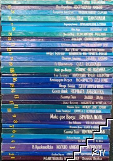 31 забравени любовни романа. Комплект от 31 книги