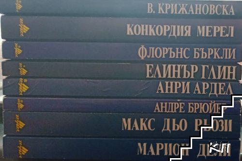 31 забравени любовни романа: Най-четени автори. Комплект от 8 книги