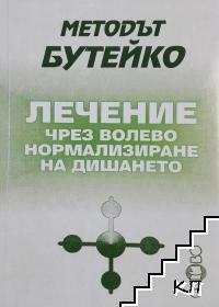 Методът Бутейко: Лечение чрез волево нормализиране на дишането