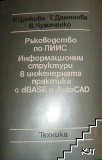Ръководство по ПИИС. Информационни структури в инженерната практика с dBASE и AutoCAD