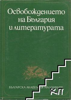 Освобождението на България и литературата