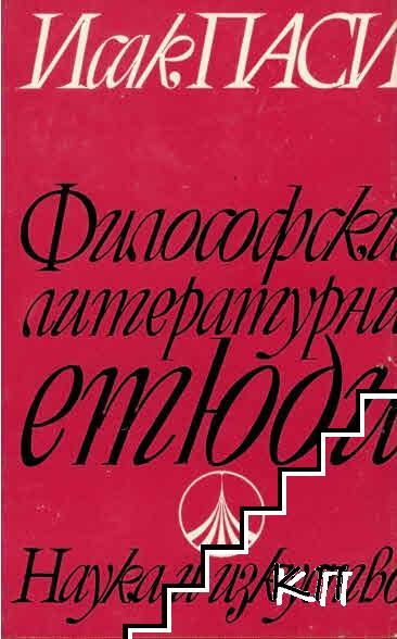 Философски литературни етюди