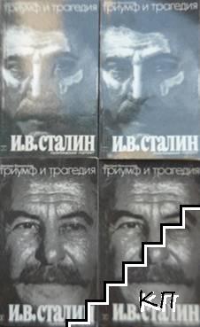 Триумф и трагедия в двух книгах. Книга 1-2. Часть 1-4