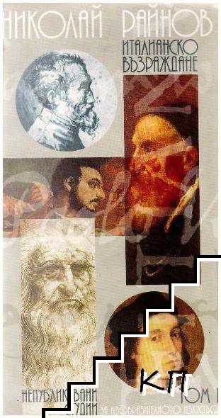 Непубликувани студии за изобразителното изкуство. Том 1: Италианско Възраждане