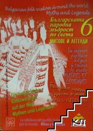 Българската народна мъдрост по света. Митове и легенди. Част 6