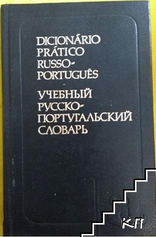 Dicionario pratico russo-portugues / Учебный русско-португальский словарь