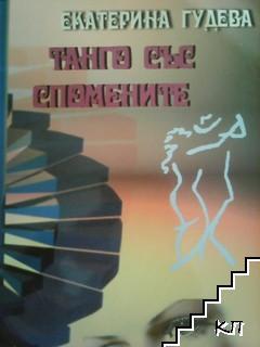 Танго със спомените