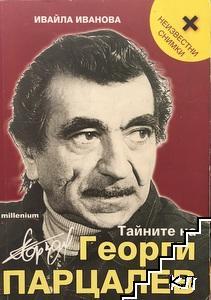 Тайните на Георги Парцалев
