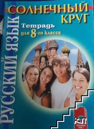Русский язык. Солнечный круг. Тетрадь для 8-го класса