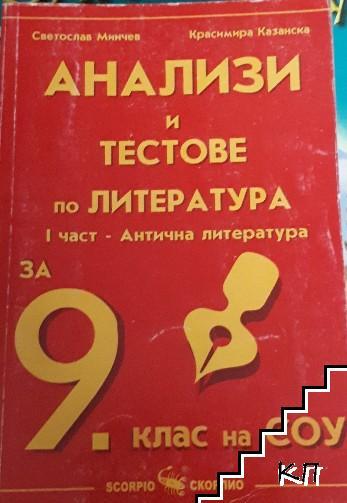 Анализи и тестове по литература за 9. клас. Част 1: Антична литература