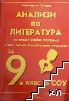 Анализи по литература по новата учебна програма. Част 2: Библия, Старобългарска литература за 9. клас на СОУ