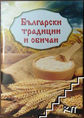 Български традиции и обичаи