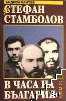 За Стефан Стамболов в часа на България