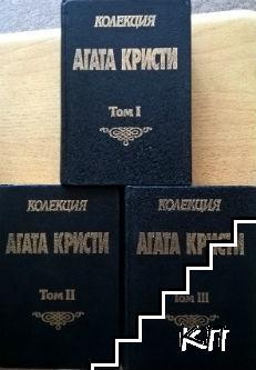 "Колекция ""Агата Кристи"". Том 1-3"
