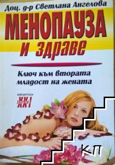 Менопауза и здраве