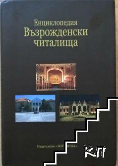 Енциклопедия Възрожденски читалища