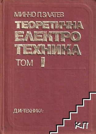Теоретична електротехника. Том 1-2