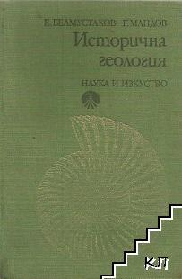 Исторична геология