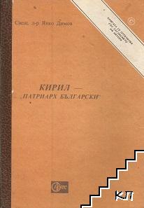 """Кирил - """"Патриарх Български"""""""
