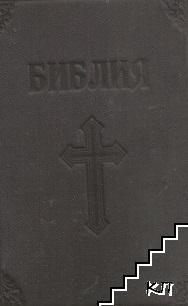 Библия, сиречь, книгите на Свещеното писание на Ветхия и Новия заветъ