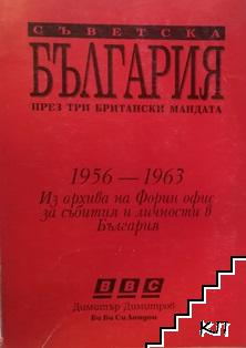 Съветска България през три британски мандата