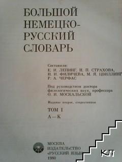 Большой немецко-русский словарь. Том 1-2