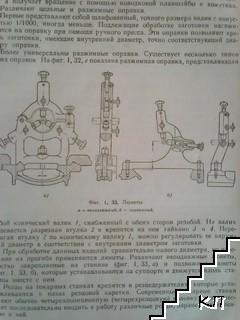Металлорежущие станки (Допълнителна снимка 1)