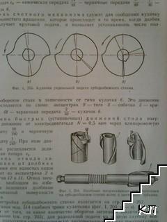 Металлорежущие станки (Допълнителна снимка 2)
