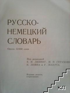 Русско-немецкий словарь (Допълнителна снимка 1)