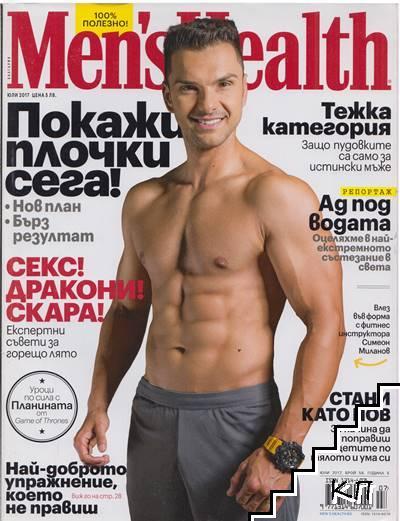 Mens Health. Бр. 7 / 2017