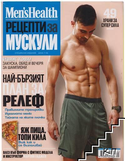 Mens Health. Специално издание / 2017