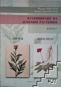 Култивиране на лечебни растения. Книга 1: Левзея, жен-шен